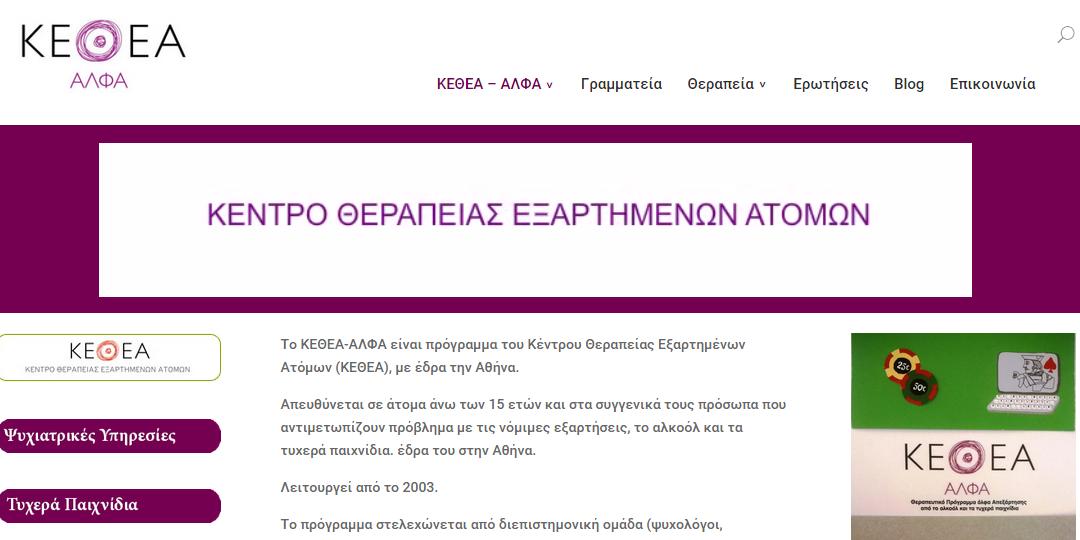 Νέα ιστοσελίδα για το ΚΕΘΕΑ-ΑΛΦΑ